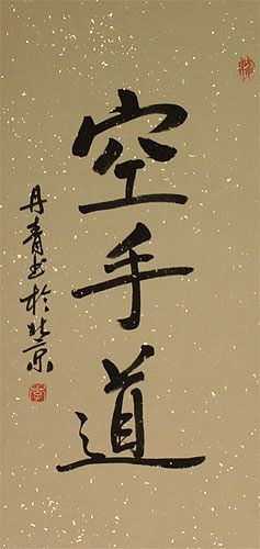 Karate-Do Kanji - Japanese Wall Scroll close up view