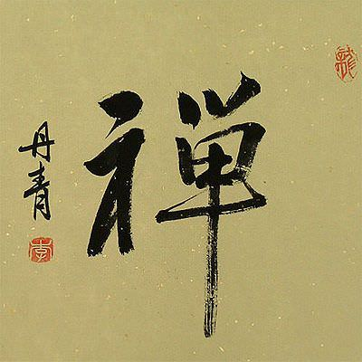 ZEN Japanese Kanji Character Wall Scroll close up view