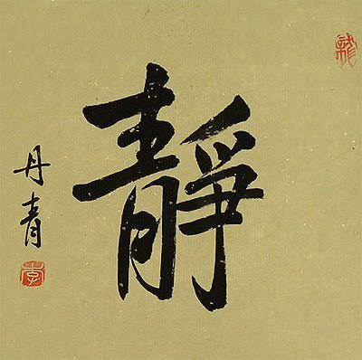 Serenity - Chinese and Japanese Kanji Calligraphy Wall Scroll ...
