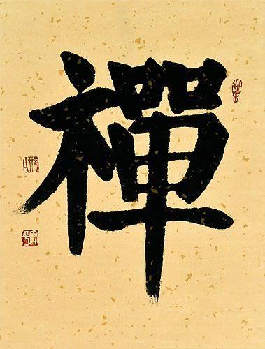 Chan / Zen -  Meditation - Japanese Kanji / Chinese Character Wall Scroll close up view