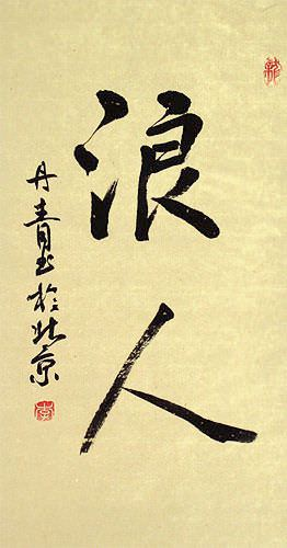 Masterless Samurai / Ronin - Japanese Kanji Wall Scroll close up view
