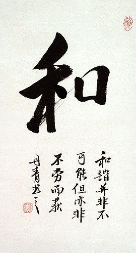 PEACE Chinese and Japanese Kanji Calligraphy Wall Scroll close up view