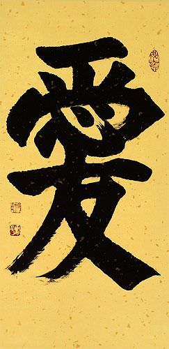 LOVE - Chinese / Japanese Kanji Wall Scroll close up view