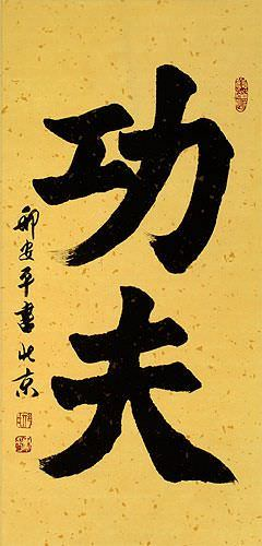Kung Fu - Chinese Martial Arts Calligraphy Wall Scroll close up view
