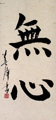 Without Mind - MuShin - Japanese Kanji Calligraphy Wall Scroll close up view