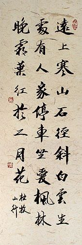 Dumu Mountain Travel Chinese Poetry Wall Scroll close up view