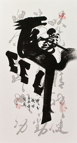 Special Horse Calligraphy Wall Scroll close up view