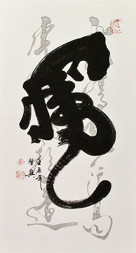 Tiger Special Calligraphy Wall Scroll close up view