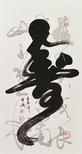 Longevity / Long Life Special Calligraphy Wall Scroll close up view