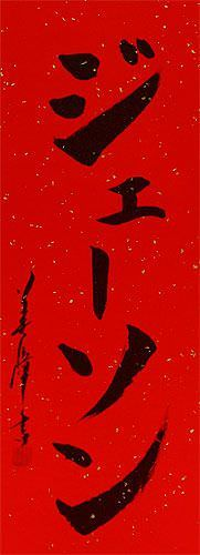 Jason - Japanese Name Calligraphy Wall Scroll close up view