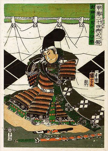 Samurai Takeda Nobushige - Japanese Woodblock Print Repro - Wall Scroll close up view