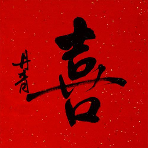 HAPPINESS Chinese / Japanese Kanji Red/White Wall Scroll close up view