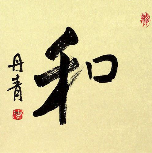 PEACE Chinese and Japanese Kanji Calligraphy Scroll close up view