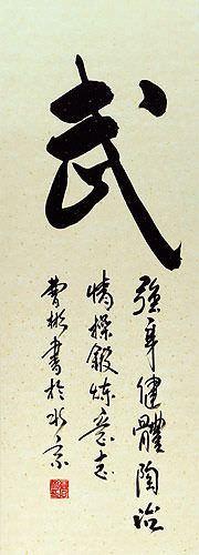 WARRIOR SPIRIT Chinese Character / Japanese Kanji Wall Scroll close up view