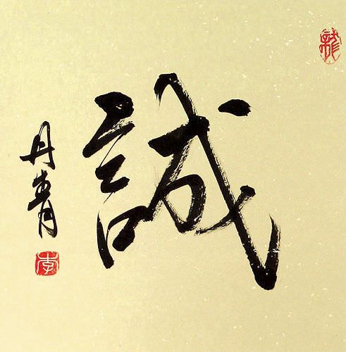 Honesty - Chinese / Japanese Kanji Wall Scroll close up view
