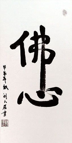 Buddha Heart Chinese Japanese Calligraphy Wall Scroll Chinese
