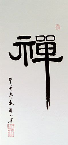 Chan / Zen - Meditation - Japanese Kanji / Chinese Symbol Wall Scroll close up view