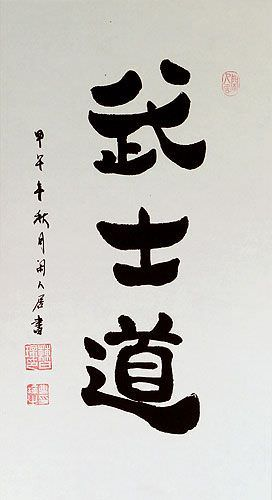 Bushido Code of the Samurai - Japanese Kanji Calligraphy Wall Scroll close up view