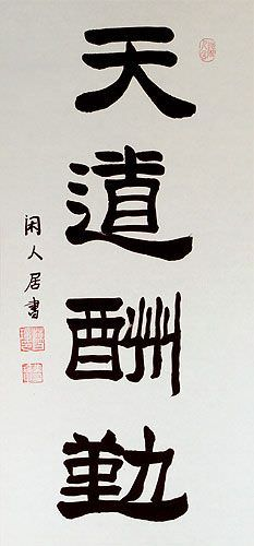 Heaven Blesses the Diligent - Chinese Proverb Calligraphy Wall Scroll close up view