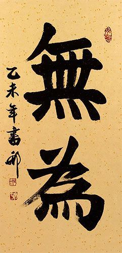 Wu Wei / Without Action - Chinese Martial Arts Calligraphy Wall Scroll close up view