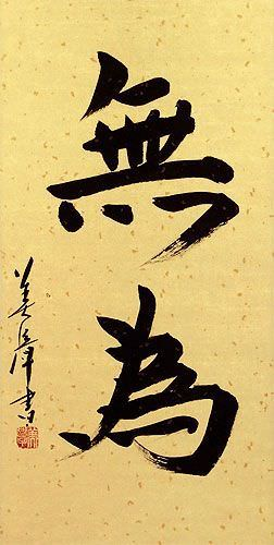 Wu Wei / Without Action - Asian Martial Arts Calligraphy Wall Scroll close up view