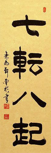 Fall Down Seven Times, Get Up Eight - Japanese Symbol Wall Scroll close up view