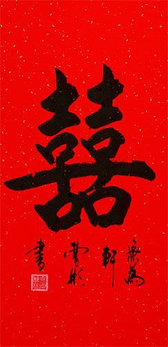 Double Happiness / Happy Marriage Symbol Wall Scroll close up view