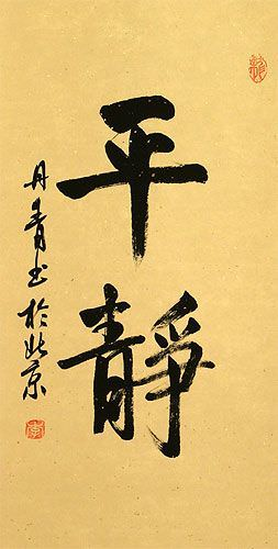 Serenity Tranquility Chinese And Japanese Kanji Calligraphy Wall