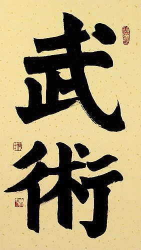 Martial Arts - Wushu - Chinese Calligraphy Wall Scroll close up view