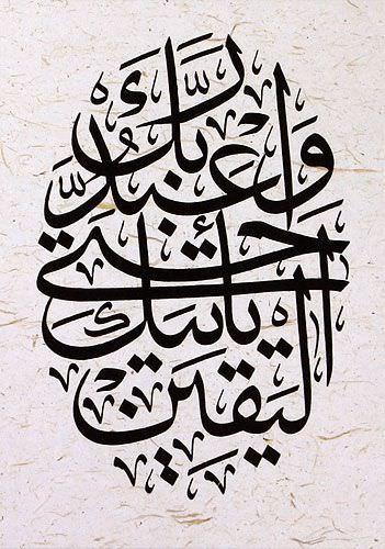 Al-Hijr 15-99 - Islamic Scripture - Wall Scroll close up view