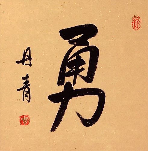 BRAVERY / COURAGE Chinese / Japanese Kanji Wall Scroll close up view