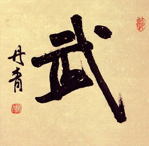Warrior Essence Martial Arts - Chinese and Japanese Kanji Calligraphy Wall Scroll close up view