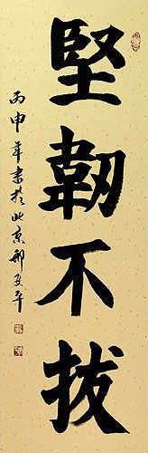 Perseverance - Chinese / Japanese Kanji Calligraphy Wall Scroll close up view
