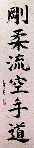 Goju-Ryu Karate-Do Japanese Kanji Calligraphy Wall Scroll close up view