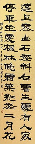 Ancient Mountain Travel Chinese Poem Wall Scroll close up view