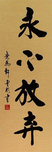 Never Give Up - Chinese Proverb Symbol Wall Scroll close up view