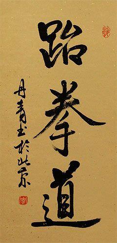 Taekwondo Old Korean Hanja Wall Scroll close up view