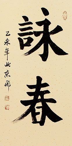 Wing Chun - Chinese Character Wall Scroll close up view