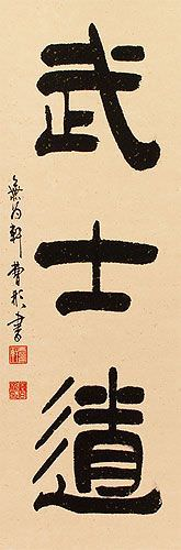 Bushido Code of the Samurai - Japanese Martial Arts Kanji Wall Scroll close up view