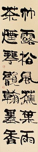 Beautiful Scene - Chinese Calligraphy Wall Scroll close up view