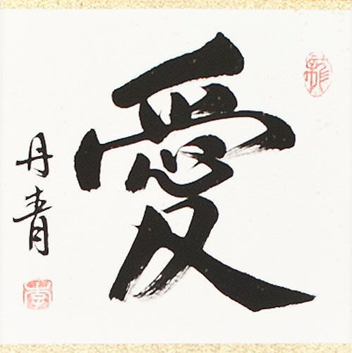 LOVE - Chinese Calligraphy Wall Scroll close up view