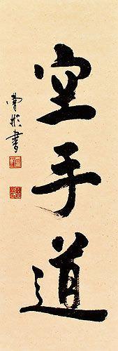 Karate-Do Kanji Martial Arts Wall Scroll close up view