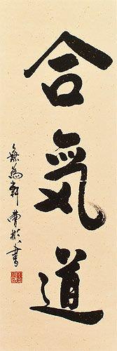 Aikido Japanese Martial Arts Wall Scroll close up view