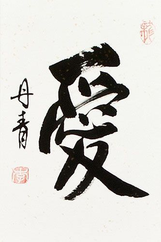 LOVE - Japanese / Chinese Calligraphy Wall Scroll close up view