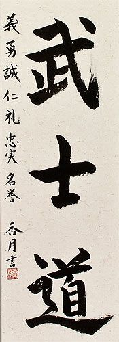 Bushido Code of the Samurai - Japanese Calligraphy Wall Scroll close up view