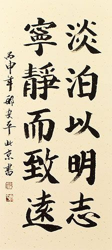 A Life of Serenity<br>Yields Understanding - Chinese Calligraphy Wall Scroll close up view