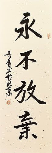 Never Give Up - Asian Proverb Calligraphy Scroll close up view