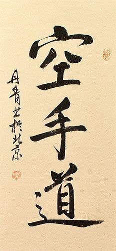 Karate-Do Japanese Kanji Character Wall Scroll close up view