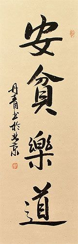 BETTER HAPPY THAN RICH Ancient Chinese Proverb Wall Scroll close up view