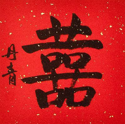 Double Happiness / Happy Marriage Red Symbol Wall Scroll close up view